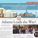 Atlanta Leads the Way!