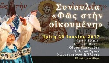 Live Concert: Light to the World in Volos