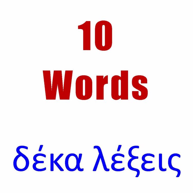 Ten Greek Words Every Catholic Should Know