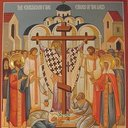 Sunday Before the Exaltation of the Cross